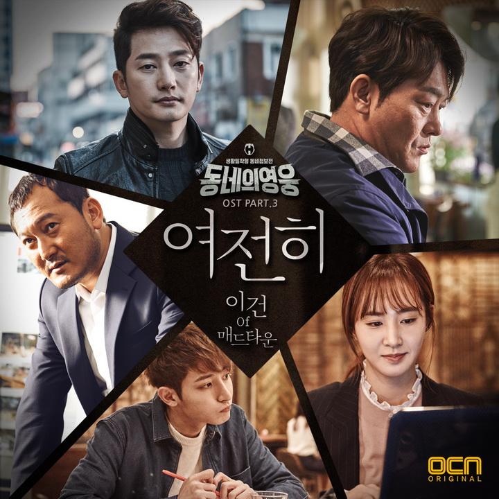Neighborhood Hero - Dramalink